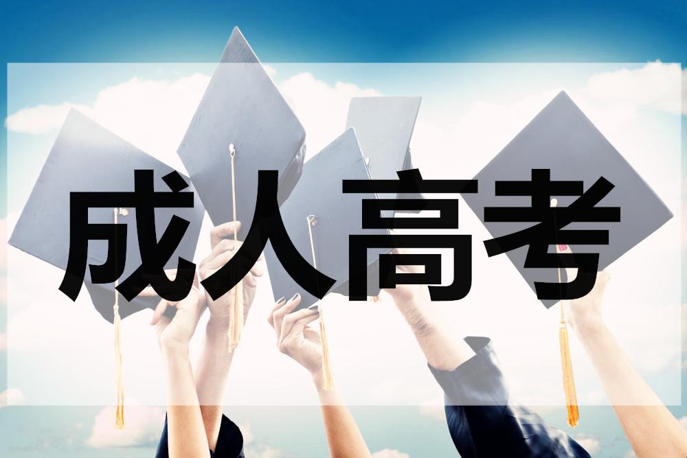 2018年成人高考学历什么时候报名?成人高考都考什么课程?